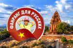 Создание и ведение блога Вьетнам для русских.
