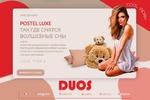 Postel Luxe - интернет магазин текстиля