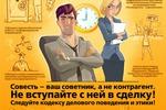 Плакат про корпоративную этику