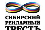 Сибирский Рекламный Трест