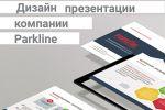 Дизайн презентаций любой сложности
