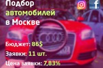 Подбор авто в Москве