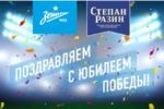 ARS agency for Zenit