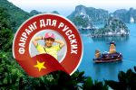 """Лого и айдентика для Instagram аккаунта """"Вьетнам для Русских"""""""