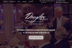"""""""Davydov Event"""" — событийное агентство"""