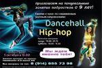 Флаер для школы танцев