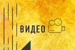 Видеосъемка и монтаж любой сложности