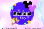 Детские праздники_MuaLand