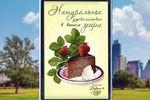 """Рекламный плакат для сети кондитерских """"Дудник"""""""