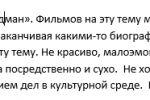 "Рецензия на фильм ""Бердман"""