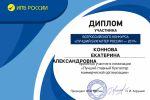 Лучший бухгалтер России - 2019