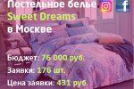 Продажа постельного белья в Москве