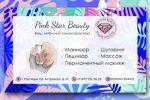 Визитка для салона красоты Pink Star