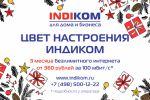 Новогодняя листовка Indikom