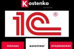 Клиент: Российская компания «1С»
