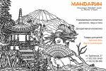 Мандарин (раскраска антистресс)