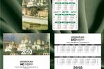 МБРР календари