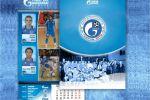 Перекидной календарь Газпром (команда по мини-футболу)