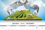 Разработка корпоративного календаря