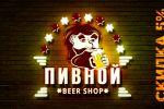 """Карта магазина пива """"Пивной"""""""