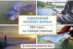 SEO-текст на главную страницу сайта рыболовного интернет-журнала