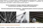 Коммерческое предложение стальных канатов и тросов