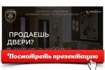 """Презентация """"Фабрика дверей ГАРМОНИЯ"""" [Открой, чтобы посмотреть]"""