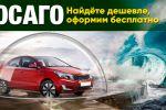 Баннер Вконтакте ОСАГО