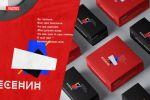 Есенин | Упаковка