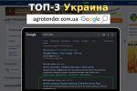 Продвижение аграрной доски объявлений по Украине