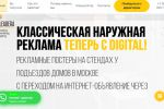 """Лендинг """"под ключ"""" """"Наружная реклама с DIGITAL"""""""