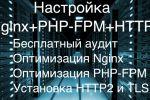 Настройка Nginx+PHPFpm