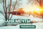 Видеосъёмка для YouTube канала ForumHouse (пример)