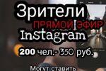 Зрители на прямой эфир в Instagram.