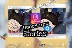 Просмотр Stories в Instagram.