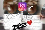 Лайки в Instagram