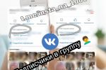 Подписчики ВКонтакте