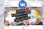Лайки, комментарии, репосты, просмотры ВКонтакте.
