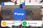 Написание отзывов на Flamp.ru
