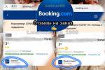 Написание отзывов на Booking.com