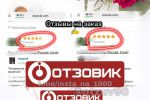 Написание отзывов на otzovik.com