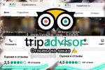 Написание отзывов на TripAdvisor