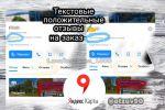 Написание отзывов на Яндекс.карты