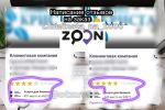 Отзывы на Zoon.ru