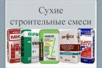 Сухие строительные смеси ТМ Сухов alea.shop