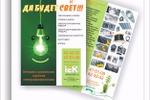 рекламная листовка А4 для ООО Евроком-электрика