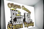 "Логотип ООО ""Сити-Трейд"". г.Новосибирск"