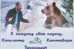 """Календарик карманный. ООО """"Югус"""". г.Новосибирск"""