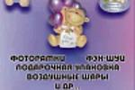"""Рекламный модуль в СМИ . """"ГИФТ"""".г.Новосибирск"""