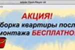 интерактивный банер